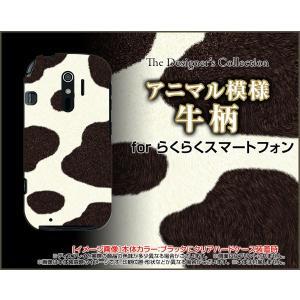 スマホケース らくらくスマートフォン4 F-04J ハードケース/TPUソフトケース 牛柄 ホルスタイン柄 可愛い(かわいい)|orisma