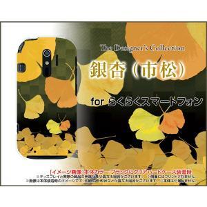 スマホケース らくらくスマートフォン4 F-04J ハードケース/TPUソフトケース 銀杏(市松) 和柄 銀杏 市松|orisma