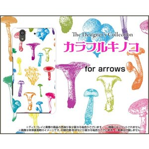 スマホケース arrows Be F-04K ハードケース/TPUソフトケース カラフルキノコ(ホワイト) きのこ エリンギ しめじ 原色|orisma