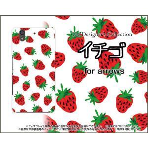 スマホケース arrows Be F-04K ハードケース/TPUソフトケース イチゴ いちご 苺 赤 果物|orisma