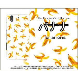 スマホケース arrows Be F-04K ハードケース/TPUソフトケース バナナ ばなな 果物 黄色 フルーツ|orisma