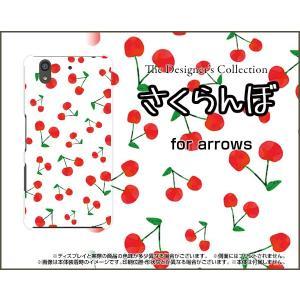 スマホケース arrows Be F-04K ハードケース/TPUソフトケース さくらんぼ チェリー サクランボ 赤 果物|orisma