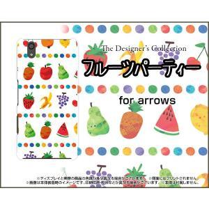 スマホケース arrows Be F-04K ハードケース/TPUソフトケース フルーツパーティ 果物 カラフル くだもの ポップ|orisma