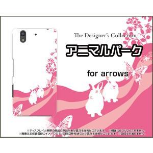 スマホケース arrows Be F-04K ハードケース/TPUソフトケース アニマルパーク(ラビット) うさぎ ウサギ ピンク 動物 orisma