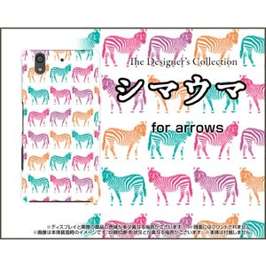 スマホケース arrows Be F-04K ハードケース/TPUソフトケース シマウマ(カラフル) ゼブラ アニマル 動物 どうぶつ orisma
