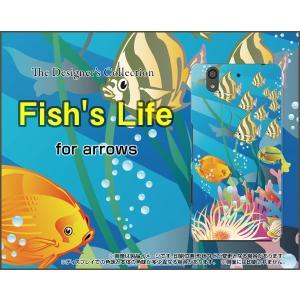 スマホケース arrows Be F-04K ハードケース/TPUソフトケース Fish's Life 夏 サマー 海 熱帯魚 orisma