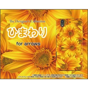 スマホケース arrows Be F-04K ハードケース/TPUソフトケース ひまわり 夏 サマー 花 ひまわり 黄色|orisma