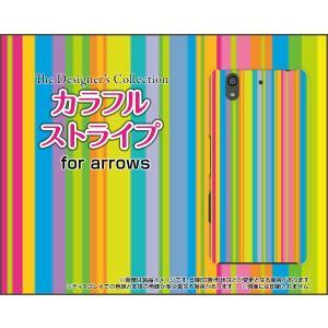 スマホケース arrows Be F-04K ハードケース/TPUソフトケース カラフルストライプ type001 可愛い(かわいい) ポップ orisma