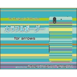 スマホケース arrows Be F-04K ハードケース/TPUソフトケース カラフルボーダー type003 カラフル ボーダー ポップ グリーン orisma