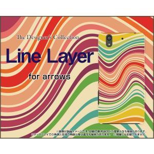 スマホケース arrows Be F-04K ハードケース/TPUソフトケース Line Layer type001 カラフル ボーダー ゆがみ ベージュ orisma