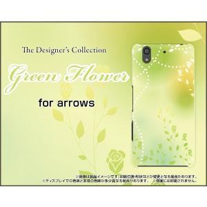 スマホケース arrows Be F-04K ハードケース/TPUソフトケース Green Flower パステル 緑 グリーン 花 フラワー|orisma