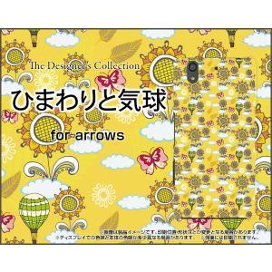 スマホケース arrows Be F-04K ハードケース/TPUソフトケース ひまわりと気球 夏 サマー 向日葵 ききゅう イラスト そら orisma