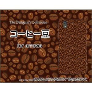 スマホケース arrows Be F-04K ハードケース/TPUソフトケース コーヒー豆 珈琲 豆(まめ) ビーンズ 茶色 茶系|orisma