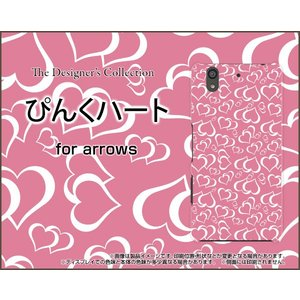 スマホケース arrows Be F-04K ハードケース/TPUソフトケース ぴんくハート はーと ピンク かわいい orisma