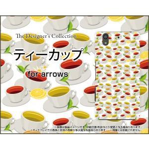 スマホケース arrows Be F-04K ハードケース/TPUソフトケース ティーカップ からふる 紅茶 ティー レモン れもん|orisma