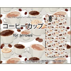 スマホケース arrows Be F-04K ハードケース/TPUソフトケース コーヒーカップ 珈琲 カップ コーヒー豆 飲み物 ドリンク|orisma