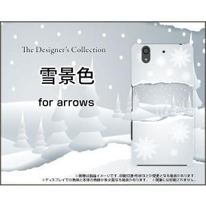 スマホケース arrows Be F-04K ハードケース/TPUソフトケース 雪景色 冬 雪 ゆき スノー ウィンター 結晶|orisma