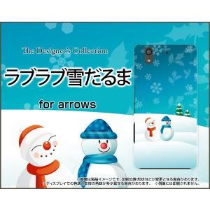 スマホケース arrows Be F-04K ハードケース/TPUソフトケース ラブラブ雪だるま 冬 スノー 雪だるま 結晶 白銀|orisma