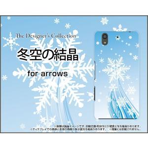 スマホケース arrows Be F-04K ハードケース/TPUソフトケース 冬空の結晶 冬 そら ゆき 結晶 スノー ひかり 光 反射|orisma