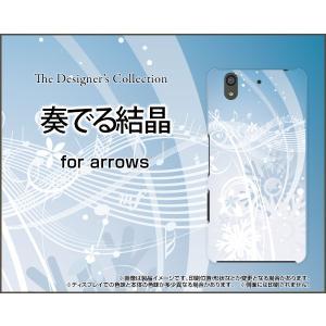 スマホケース arrows Be F-04K ハードケース/TPUソフトケース 奏でる結晶 冬 結晶 スノー 音符 音楽 おんがく|orisma