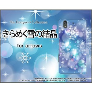 スマホケース arrows Be F-04K ハードケース/TPUソフトケース きらめく雪の結晶 冬 結晶 スノー ひかり 光 反射|orisma