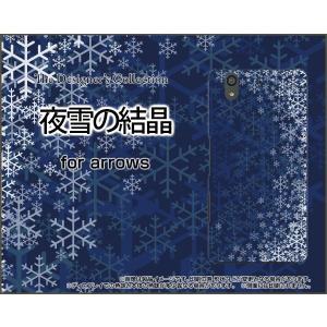 スマホケース arrows Be F-04K ハードケース/TPUソフトケース 夜雪の結晶 冬 結晶 雪 スノー ひかり 夜 かっこいい|orisma