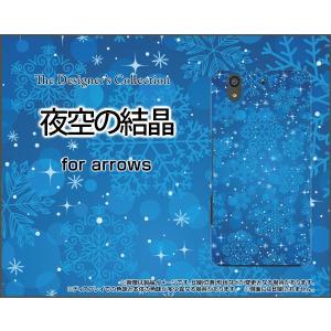 スマホケース arrows Be F-04K ハードケース/TPUソフトケース 夜空の結晶 冬 結晶 雪 スノー ひかり 夜 夜空|orisma