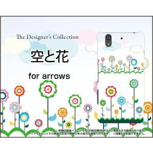 スマホケース arrows Be F-04K ハードケース/TPUソフトケース 空と花 春 そら はな かわいい イラスト カラフル|orisma