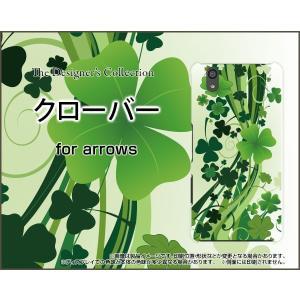 arrows Be F-04K ハードケース/TPUソフトケース 液晶保護フィルム付 クローバー 春 クローバー 四つ葉 みどり グリーン|orisma