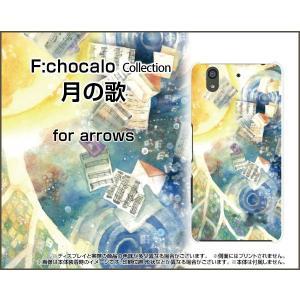 arrows Be F-04K ハードケース/TPUソフトケース 液晶保護フィルム付 月の歌 F:chocalo デザイン 月 音符 幻想 空 宇宙|orisma