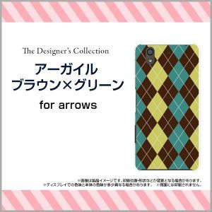 arrows Be F-04K ハードケース/TPUソフトケース 液晶保護フィルム付 アーガイルブラウン×グリーン アーガイル柄 チェック柄 茶 緑 シンプル|orisma
