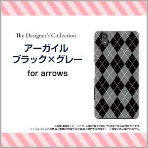 arrows Be F-04K ハードケース/TPUソフトケース 液晶保護フィルム付 アーガイルブラック×グレー アーガイル柄 チェック柄 モノトーン シンプル|orisma