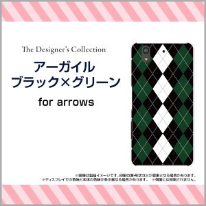 arrows Be F-04K ハードケース/TPUソフトケース 液晶保護フィルム付 アーガイルブラック×グリーン アーガイル柄 チェック柄 黒 緑 シンプル|orisma