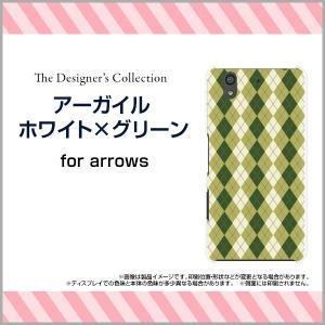 arrows Be F-04K ハードケース/TPUソフトケース 液晶保護フィルム付 アーガイルホワイト×グリーン アーガイル柄 チェック柄 格子柄 緑|orisma