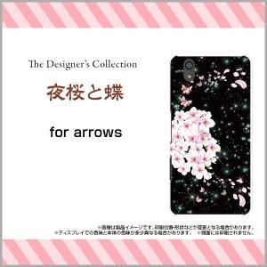 arrows Be F-04K ハードケース/TPUソフトケース 液晶保護フィルム付 夜桜と蝶 和柄 日本 和風 花柄 桜 さくら サクラ 夜桜 春 黒 キラキラ|orisma
