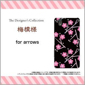 arrows Be F-04K ハードケース/TPUソフトケース 液晶保護フィルム付 梅模様 和柄 日本 和風 花柄 梅 着物 ブラック 黒|orisma