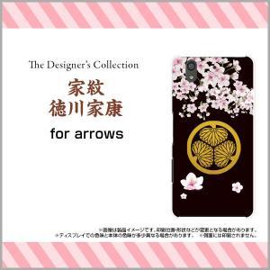 arrows Be F-04K ハードケース/TPUソフトケース 液晶保護フィルム付 家紋徳川家康 和柄 日本 和風 家紋 歴史 桜 さくら ブラック 黒 orisma