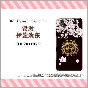 arrows Be F-04K ハードケース/TPUソフトケース 液晶保護フィルム付 家紋伊達政宗 和柄 日本 和風 家紋 歴史 桜 さくら ブラック 黒 orisma