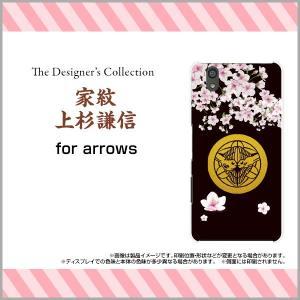 arrows Be F-04K ハードケース/TPUソフトケース 液晶保護フィルム付 家紋上杉謙信 和柄 日本 和風 家紋 歴史 桜 さくら ブラック 黒 orisma