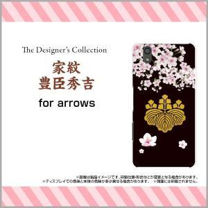 arrows Be F-04K ハードケース/TPUソフトケース 液晶保護フィルム付 家紋豊臣秀吉 和柄 日本 和風 家紋 歴史 桜 さくら ブラック 黒 orisma