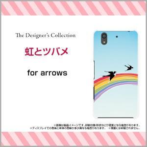 arrows Be F-04K ハードケース/TPUソフトケース 液晶保護フィルム付 虹とツバメ 春 虹 つばめ ツバメ 鳥 とり トリ イラスト カラフル かわいい|orisma