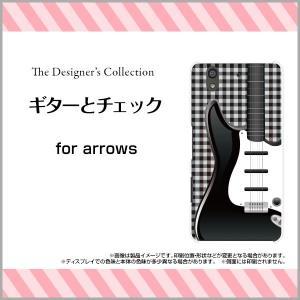 arrows Be F-04K ハードケース/TPUソフトケース 液晶保護フィルム付 ギターとチェック 楽器 エレキギター チェック柄 ブラック 黒 モノトーン|orisma