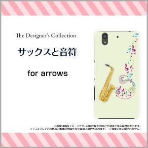 arrows Be F-04K ハードケース/TPUソフトケース 液晶保護フィルム付 サックスと音符 楽器 サックス 音符 楽譜 イラスト カラフル|orisma