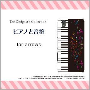 arrows Be F-04K ハードケース/TPUソフトケース 液晶保護フィルム付 ピアノと音符 楽器 ピアノ 音符 楽譜 イラスト カラフル|orisma