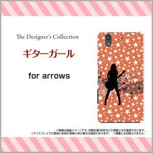 arrows Be F-04K ハードケース/TPUソフトケース 液晶保護フィルム付 ギターガール 楽器 ギター 女の子 音符 楽譜 イラスト シルエット レッド|orisma