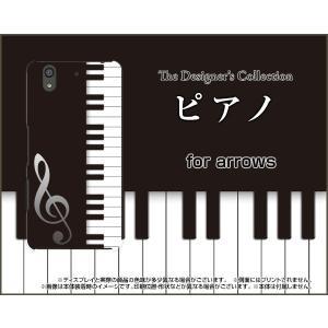 arrows Be F-04K ハードケース/TPUソフトケース 液晶保護フィルム付 ピアノ 音楽(おんがく) ぴあのの鍵盤 モノトーン|orisma