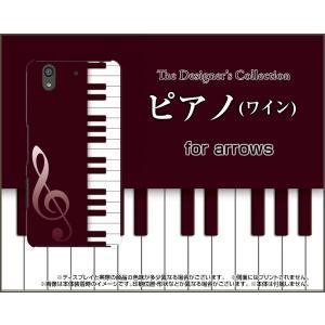 arrows Be F-04K ハードケース/TPUソフトケース 液晶保護フィルム付 ピアノ(ワイン) 音楽(おんがく) ぴあのの鍵盤 ワイン|orisma