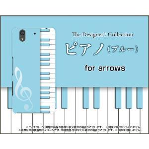 arrows Be F-04K ハードケース/TPUソフトケース 液晶保護フィルム付 ピアノ(ブルー) 音楽(おんがく) ぴあのの鍵盤 ブルー|orisma