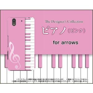 arrows Be F-04K ハードケース/TPUソフトケース 液晶保護フィルム付 ピアノ(ピンク) 音楽(おんがく) ぴあのの鍵盤 ピンク|orisma