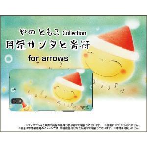 arrows Be F-04K ハードケース/TPUソフトケース 液晶保護フィルム付 月星サンタと音符 やのともこ デザイン 月と星 クリスマス サンタ 音符|orisma
